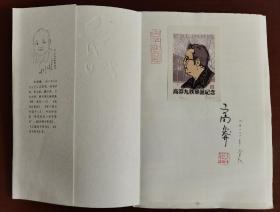 【作家签名钤印本】《高莽书影录》毛边本,高莽先生签名钤印本,编号毛边本,带高莾九秩华诞纪念藏书票一枚。编号:300-154