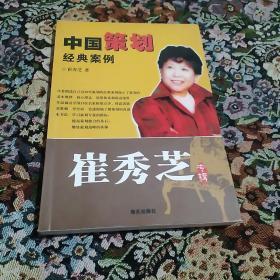 中国策划经典案例:崔秀芝专辑(签名钤印本)