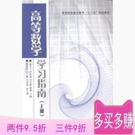 高等数学学习指南上册 赵文才 人民邮电出版社 9787115365187