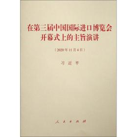 在第三届中国国际进口博览会开幕式上的主旨演讲(2020年11月4日)