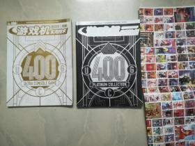 游戏机实用技术400期+400期典藏 (2本合售 附海报 无光盘)