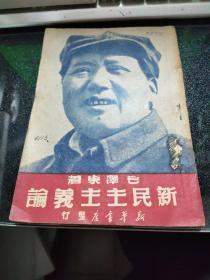 新民主主义论【1949年5月再版·繁体·竖版】  客厅08
