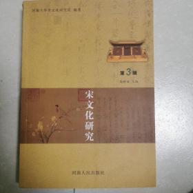 宋文化研究(第3辑)