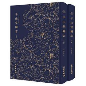 RT正常发货 正版 平山堂图志 9787501061662 赵之壁撰 文物出版社 旅游、地图 书籍