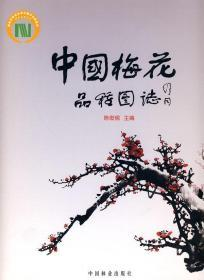 RT正常发货 正版 中国梅花品种图志(中文) 9787503855399 陈俊愉 中国林业出版社 农业、林业 书籍