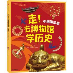 走!去博物馆学历史:中国国宝篇
