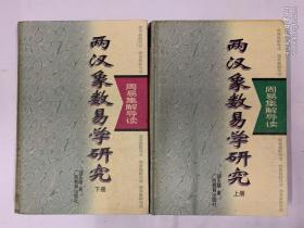 《两汉象数易学研究》 上下册