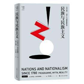 民族与民族主义(第2版)(思想剧场)