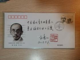 著名作曲家杜鸣心签名封,有题词,盖章