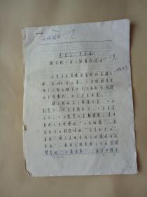 作家杨子忱手稿