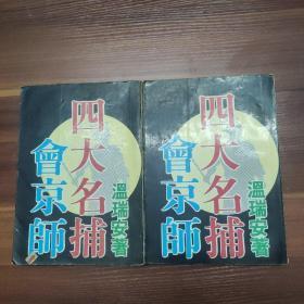四大名捕会京师-上下册-繁体武侠小说