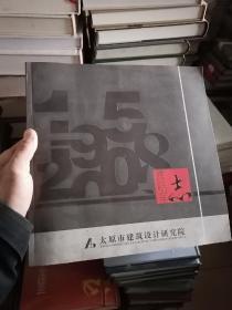 太原市建筑设计研究院建院50年志
