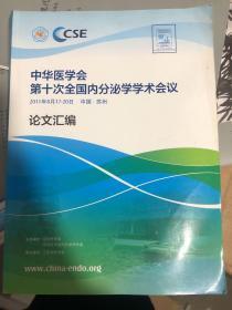 中华医学会第十次全国内分泌学学术会议、