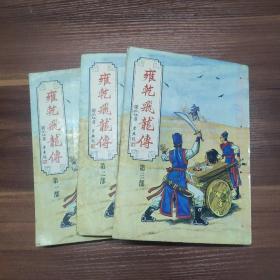 雍乾飞龙传-三册全-繁体武侠小说