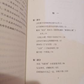 新民说·书人陆离(单册外地邮费5元)