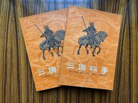 少年儿童出版社1979年初版初印---三国故事(上下两册全)(品上佳)