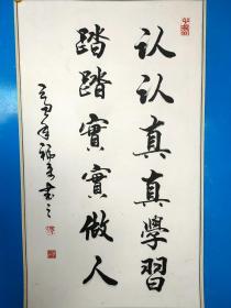 马福来书法 ;原裱------【甘肃名家---陈年作品】 ———— 中国书法家协会会员、书法家协会副主席。[23]