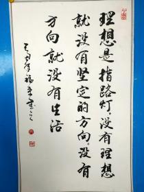 马福来书法 ;原裱------【甘肃名家---陈年作品】 ———— 中国书法家协会会员、书法家协会副主席。[']
