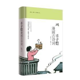 丰子恺漫画古诗词(精)
