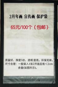 2开年画宣传画保护袋100个65元包邮