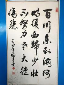 马老师书法 ;原裱------::【甘肃名家---陈年作品】 ———— 中国书法家协会会员、书法家协会副主席/