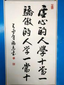 马福来书法 ;原裱------【甘肃名家---陈年作品】 ———— 中国书法家协会会员、书法家协会副主席。[\]