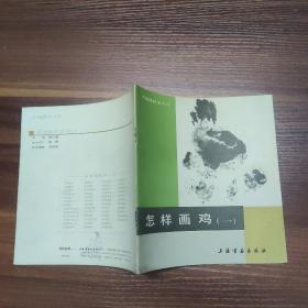 中国画技法入门: 怎样画鸡(一)-24开