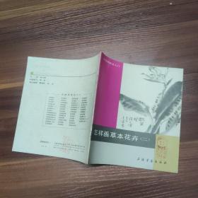 中国画技法入门:怎样画草本花卉 (二)-24开