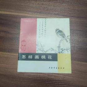 中国画技法入门:怎样画桃花-24开