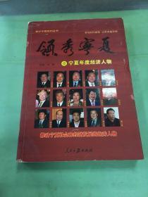 领秀宁夏 1 宁夏年度经济人物