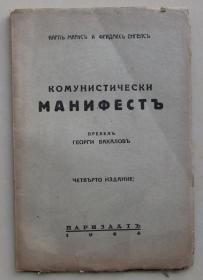 《共产党宣言》 保加利亚文1944年