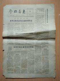 参考消息1966年4月26日