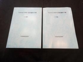 Linux/UNIX系统编程手册(影印本全2册)