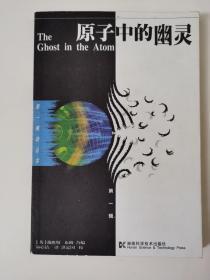 原子中的幽灵