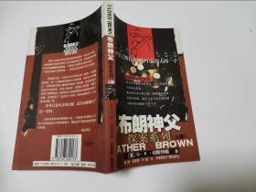 布朗神父探案系列 上册