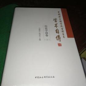 中国社会科学院学部委员, 历史学部卷上下册 全新未开封