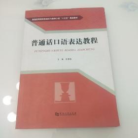 """普通话口语表达教程/普通高等院校普通话与教师口语""""十三五""""规划教材"""