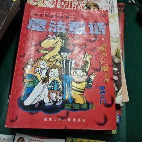 《魔法童话》新一代童话大王,李志伟童套餐著福建少年儿童出版社大16开72页