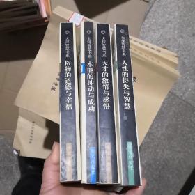大师智慧书系(4本合售,俗物的道德与幸福、本能的冲动与成功、天才的激情与感悟、人性的得失与智慧)