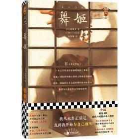 全新正版正版包邮 舞姬 森鸥外 高慧勤译 世界名著外国小说 我从未真正活过直到我开始为自己而活 现代当代文学日本小说畅销书籍排行榜