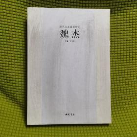 当代名家篆刻研究:魏杰