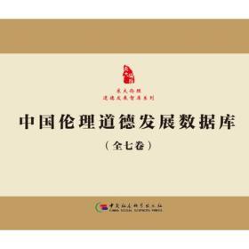 中国伦理道德发展数据库(全七卷)