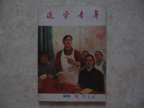 辽宁青年(1975年第13期)