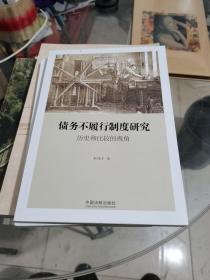 债务不履行制度研究:历史和比较的视角/国家转型与法学丛书