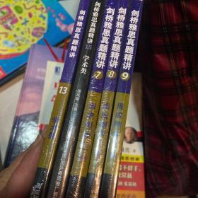 新东方 剑桥雅思真题精讲 7.8.9.13.15(全新未开封)