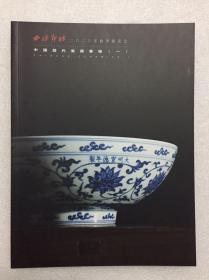 西泠印社2020年秋季拍卖会 中国历代瓷器专场