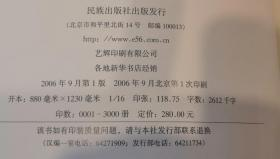 中国少数民族风俗志(硬精装)★2006年9月1版1印★20余幅书影全部目录展示