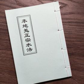 本地姜正宗水法三合水法详解民间秘本线装书