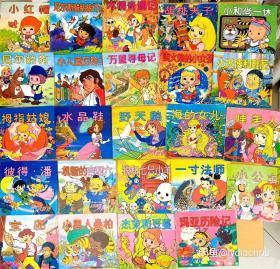 动画列车 动画大世界 2套合 25本+16本