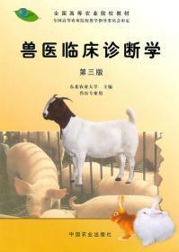 兽医临床诊断学 东北农业大学 中国农业出版社